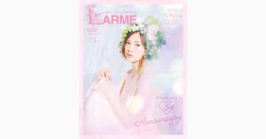 LARME(ラルム)2017年11月号