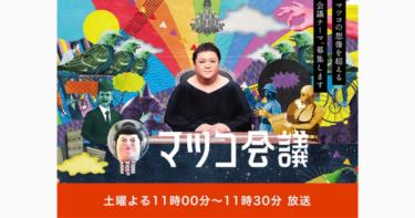 日本テレビ マツコ会議 2019年1月19日
