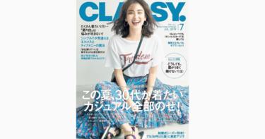 CLASSY.(クラッシィ) 2019年 07 月号