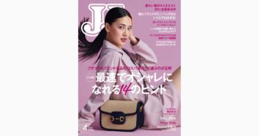 JJ(ジェイジェイ) 2020年 04 月号