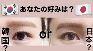 韓国眉毛or日本眉毛